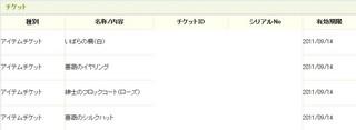 kuji20110617-04.jpg