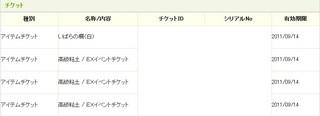 kuji20110617-05.jpg