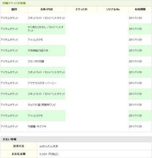 kuji20110901.jpg