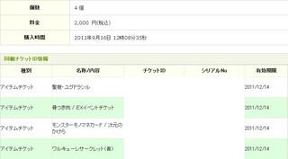 kuji20110916_01.jpg