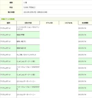 kuji20111017.png