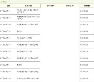 kuji20111101_01.png