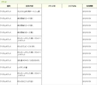 kuji20111101_02.png