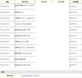 kuji20111115_01.png