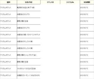 kuji20111115_02.png