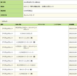 kuji20120819_01.png