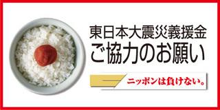 日本赤十字社義捐金ページへ