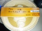 eat20090705_01.jpg